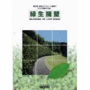 緑生擁壁(愛知県のみ)