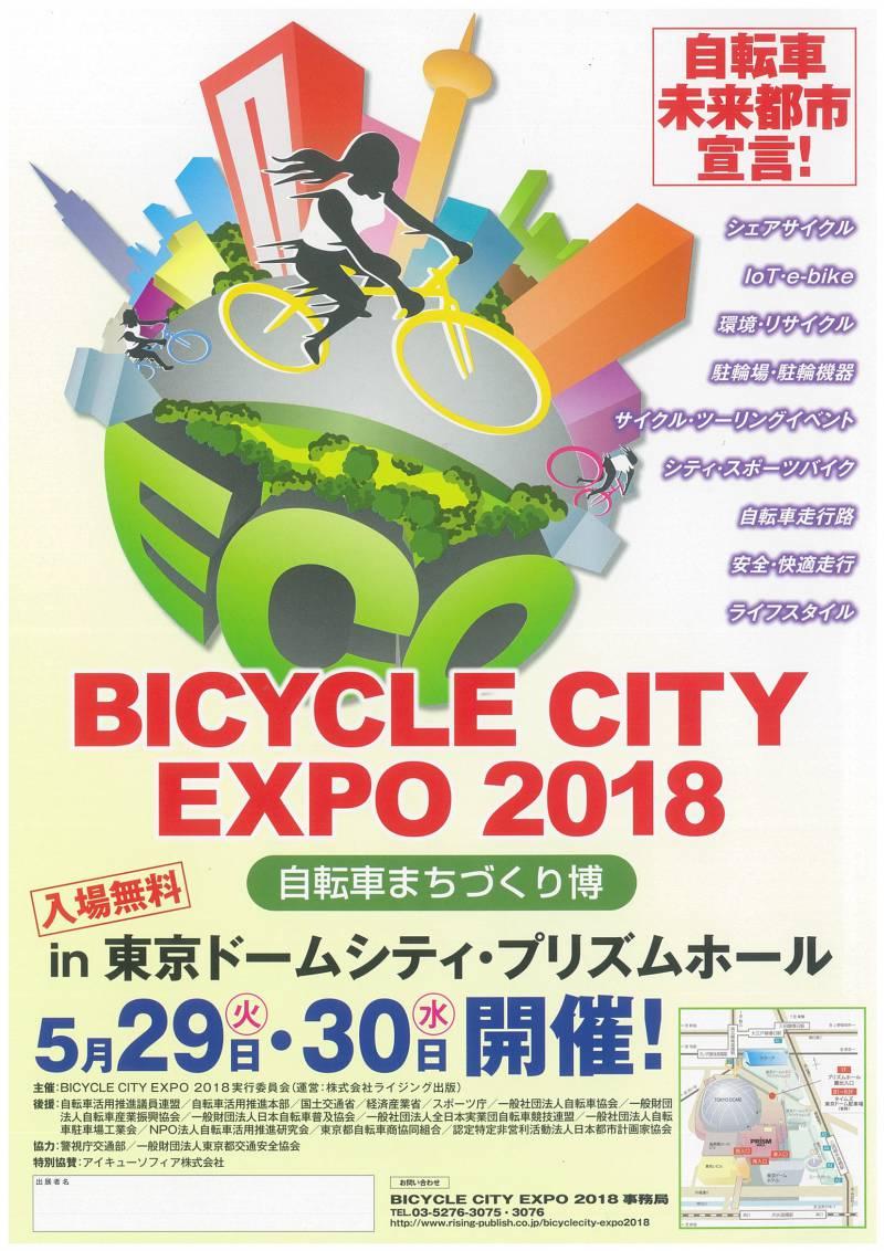 「BICYCLE CITY EXPO 2018」に出展します。