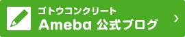 Ameba公式ブログ