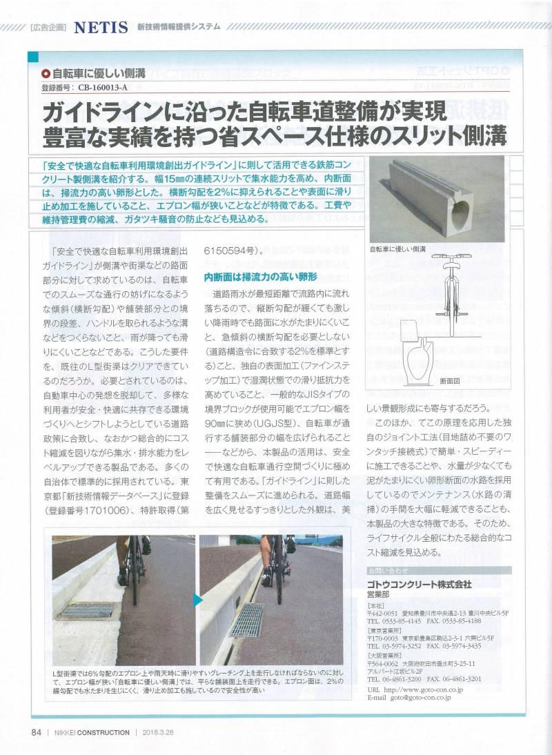 """「自転車に優しい側溝」を業界専門誌""""日経コンストラクション""""に広告掲載しました。"""