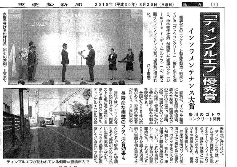 東愛知新聞に「ディンプルf」の記事が掲載されました。